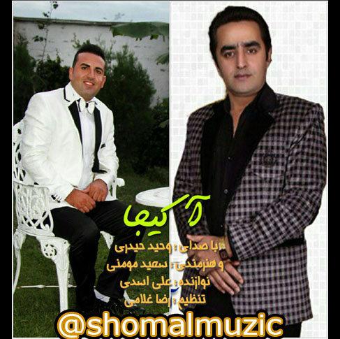 آهنگ مازندرانی آ کیجا از وحید حیدری و سعید مومنی
