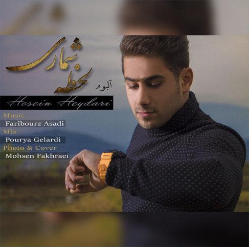 آلبوم مازندرانی لحظه شماری با صدای حسین حیدری