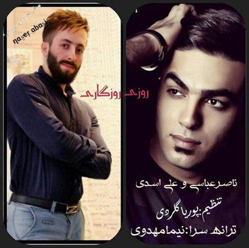 آهنگ محلی روزی روزگاری از ناصر عباسی و علی اسدی
