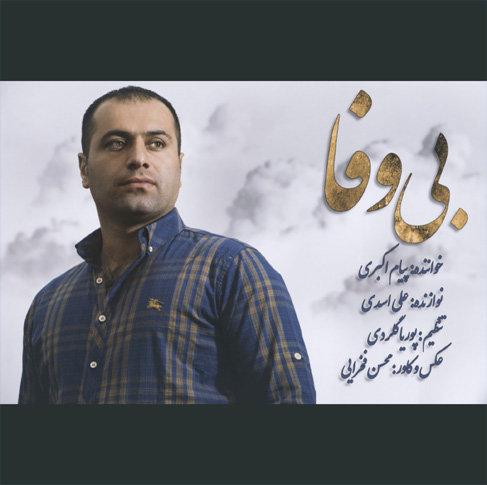 آهنگ مازندرانی جدید بی وفا و بله برون از پیام اکبری