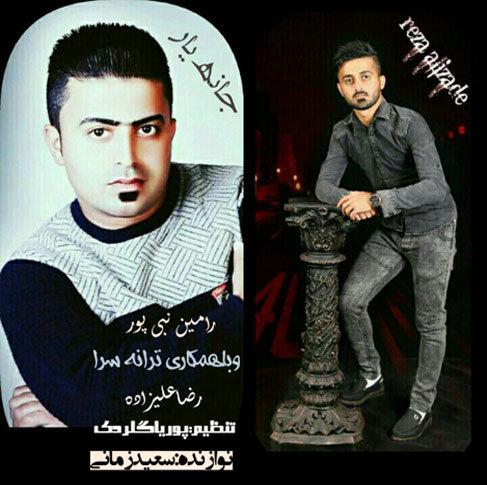 آهنگ مازندرانی یار قدیمی از رامین نبی پور و رضا علیزاده