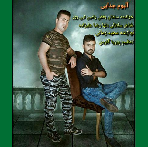 آلبوم آهنگ مازندرانی جدایی با صدای رامین نبی پور