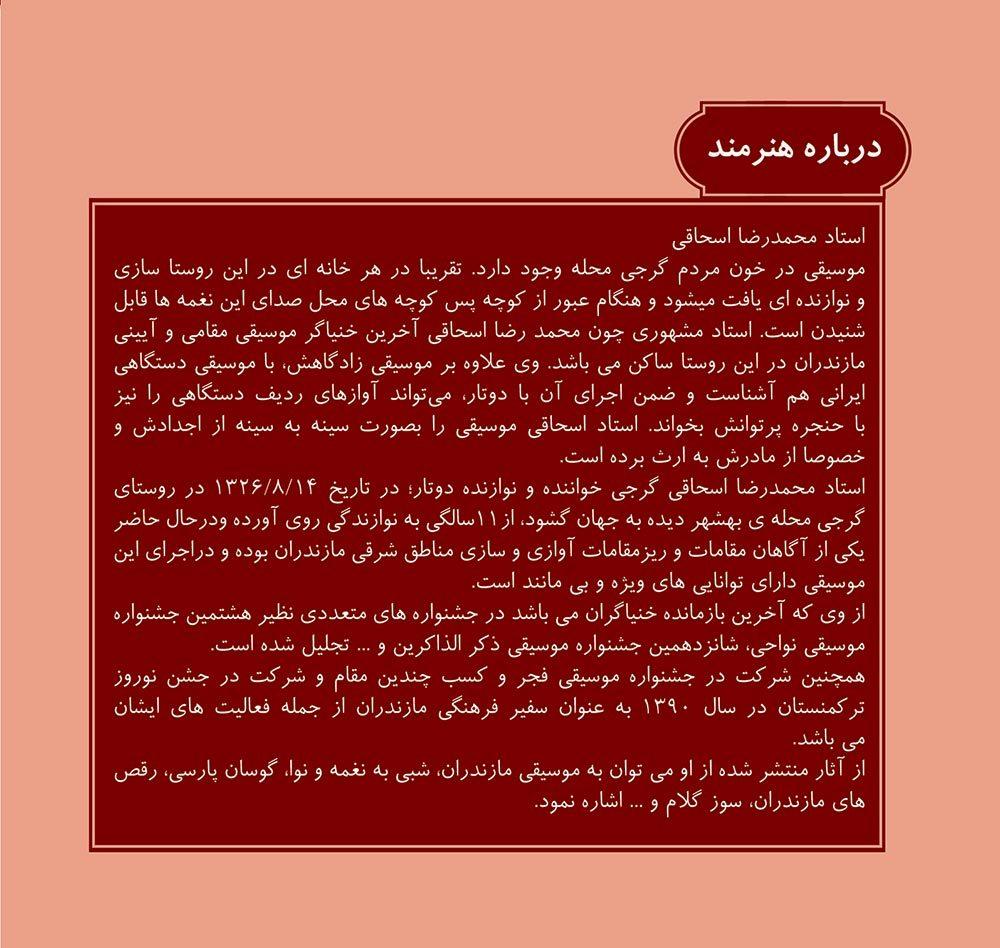 آلبوم عاشقانه ها استاد محمدرضا اسحاقی