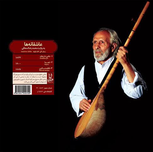 دانلود آلبوم عاشقانه ها با صدای محمدرضا اسحاقی
