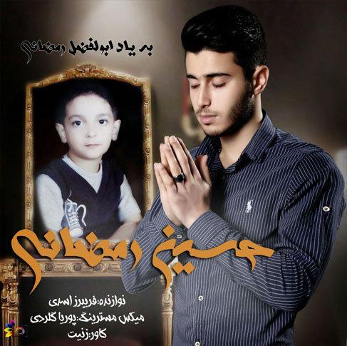 آهنگ مازندرانی به یاد عمو با صدای حسین رمضانی