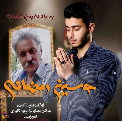 آهنگ مازندرانی به یاد پدر با صدای حسین رمضانی