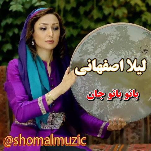 آهنگ مازندرانی بانو جان جان با صدای لیلا اصفهانی