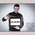 آهنگ مازندران مازندران با صدای مهران رجبی