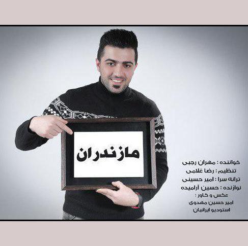 آهنگ مازندرانی مازندران مازندران با صدای مهران رجبی