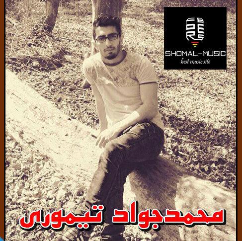 آهنگ مازندرانی ولاشد با صدای محمدجواد تیموری