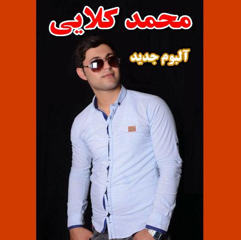 دانلود آلبوم آهنگ مازندرانی با صدای محمد کولایی