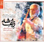 دانلود آلبوم  زلف شه با صدای محمدرضا اسحاقی
