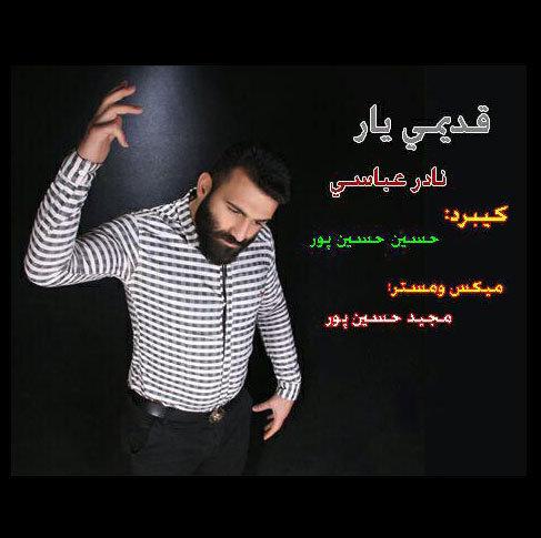 دانلود آهنگ مازندرانی فدیمی یار با صدای نادر عباسی