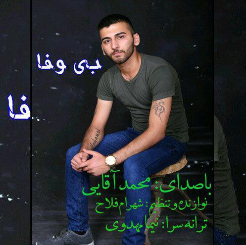 دانلود آهنگ مازندرانی بی وفا با صدای محمد آقایی