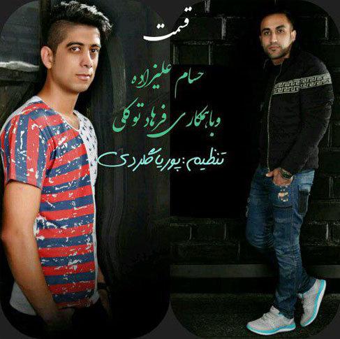 آهنگ مازندرانی قسمت از حسام علیزاده و فرهاد توکلی
