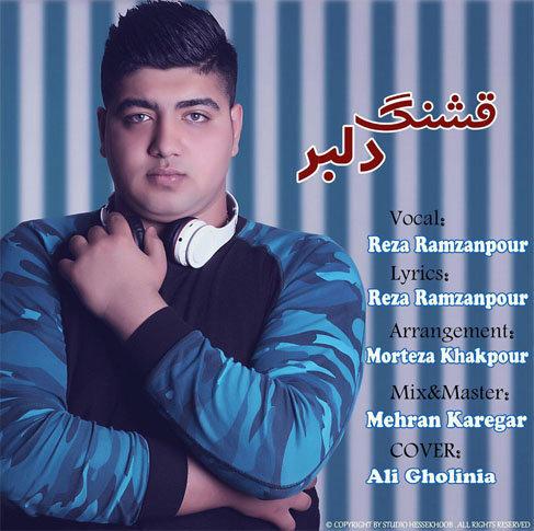 آهنگ مازندرانی قشنگ دلبر با صدای رضا رمضانپور