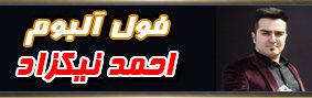 فول آلبوم آهنگ احمد نیکزاد