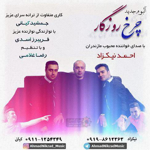 آلبوم چرخ روزگار با صدای احمد نیکزاد