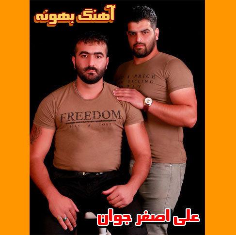 دانلود آهنگ مازندرانی بهونه با صدای علی اصغر جوان