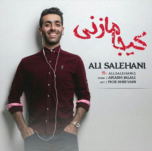 آهنگ مازندرانی کیجا مازنی با صدای علی صالحانی