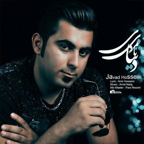 آهنگ مازندرانی دنیای نامردی با صدای جواد حسینی