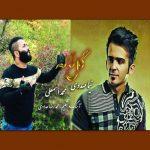 گل لاله از محمد اسمعلی و نیما مهدوی