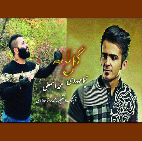 آهنگ مازندرانی گل لاله از محمد اسمعلی و نیما مهدوی