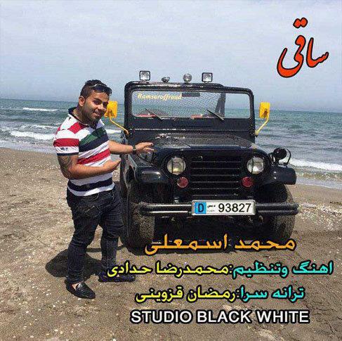 دانلود آهنگ مازندرانی ساقی با صدای محمد اسمعلی