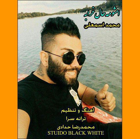 آهنگ مازندرانی امشو مه حال خرابه از محمد اسمعلی