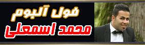 فول آلبوم آهنگ محمد اسمعلی