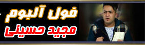 فول آلبوم آهنگ مجید حسینی