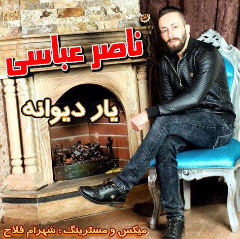 دانلود آهنگ مازندرانی دل دیوانه با صدای ناصر عباسی