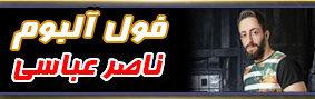 فول آلبوم آهنگ ناصر عباسی
