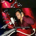 آهنگ نازنین با صدای رضا سلیمی