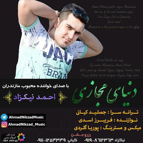 آهنگ مازندرانی دنیای مجازی با صدای احمد نیکزاد