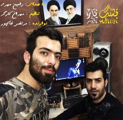 دانلود آهنگ مازندرانی قشنگ یار با صدای رامین مهری