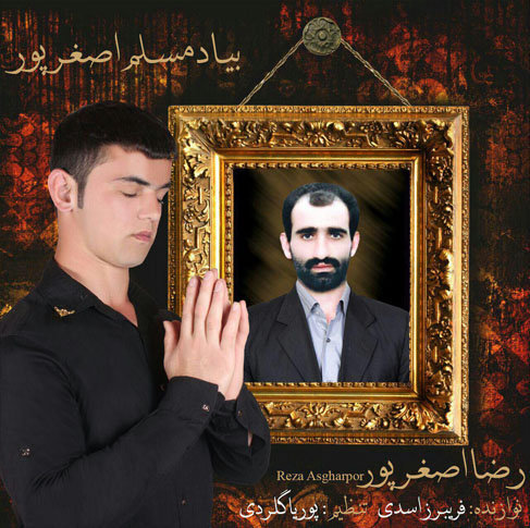 دانلود آهنگ مازندرانی به یاد مسلم از رضا اصغرپور
