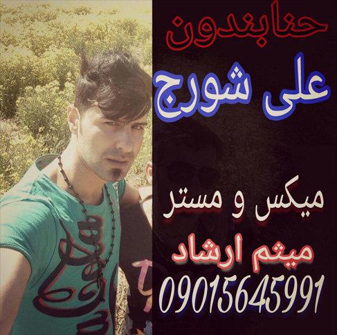حنابندان با صدای علی شورج
