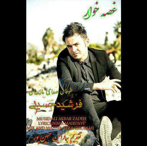 آهنگ مازندرانی غصه خوار با صدای فرشید حسینی