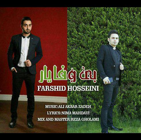 آهنگ مازندرانی بی وفا یار با صدای فرشید حسینی