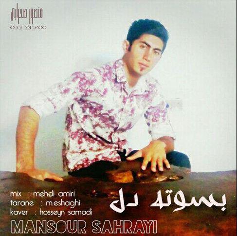 آهنگ مازندرانی بسوته دل با صدای منصور صحرایی