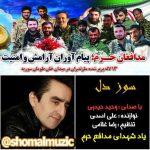 آهنگ مدافعان حرم با صدای وحید حیدری