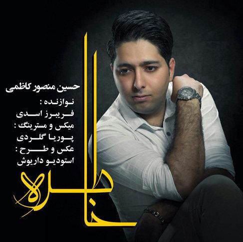 آهنگ مازندرانی خاطره از حسین منصور کاظمی