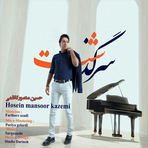 آهنگ مازندرانی سرگذشت از حسین منصور کاظمی