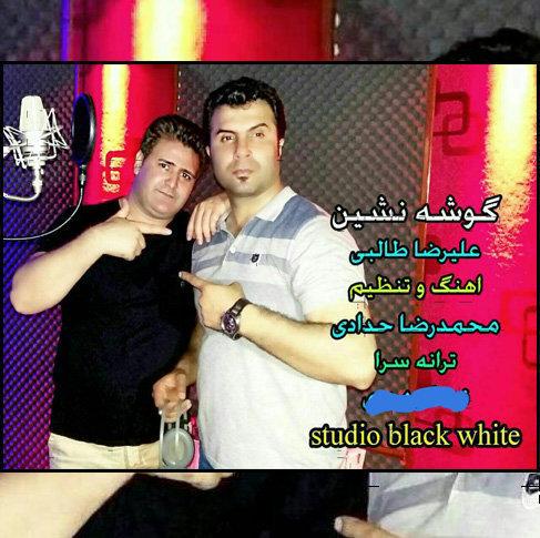آهنگ مازندرانی گوشه نشین با صدای علیرضا طالبی