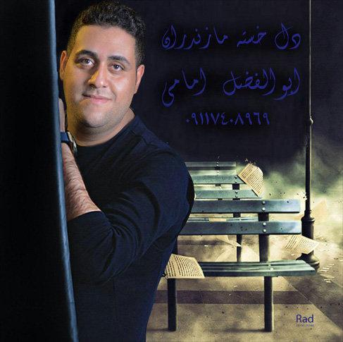 آهنگ مازندرانی معصومه لله با صدای ابوالفضل امامی