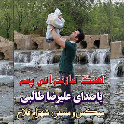 دانلود آهنگ مازندرانی پسر با صدای علیرضا طالبی