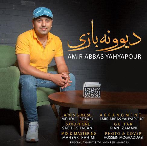 آهنگ فارسی دیوونه بازی با صدای امیر عباس یحیی پور