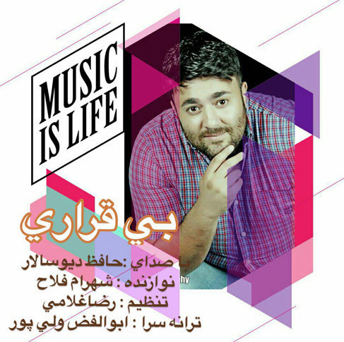 آهنگ مازندرانی بی قراری با صدای حافظ دیوسالار