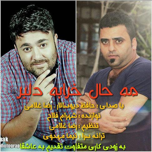 آهنگ مه حال خرابه دلبر از حافظ دیوسالار و رضا غلامی